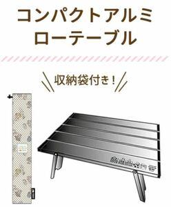 ゆるキャン△ サンリオ APORITO アポリト コンパクトアルミローテーブル
