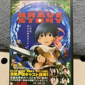 DVD ズレイブストーリー
