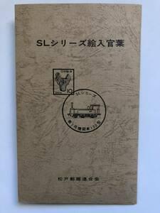 【送料込】 SLシリーズ絵入官葉 官製はがき 10枚 松戸郵趣連合会
