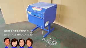 1 斉藤農機 苗箱洗浄機 SW-400 苗箱クリーナー 100V