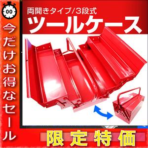 【今だけ!】ツールボックス 工具箱 道具箱 工具ボックス 工具入 両開き 3段