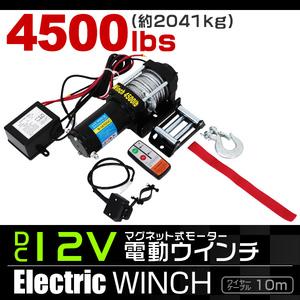 電動ウインチ 12v 4500LBS(2041kg) 強力マグネット式モーター 有線コントローラー & 無線リモコン付 DC12V リア アクセサリー ウィンチ