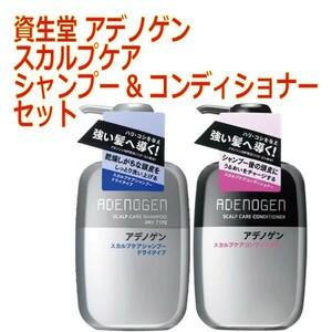 資生堂 アデノゲン スカルプケアシャンプー+コンディショナー セット