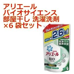 アリエールバイオサイエンスジェル 部屋干し用詰め替えウルトラジャンボ洗濯洗剤 抗菌(1800g*6袋セット)