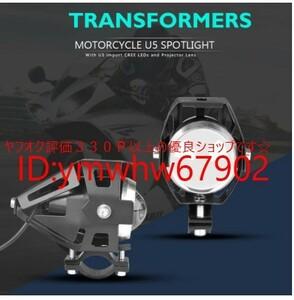 ■評価353■2個セットスイッチ付き オートバイヘッドライト U5 ledスポット モト補助照明 drlバイク自転車用ランプ フォグ 12v Mz2119