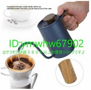 ◆高評価392+優良店★350/600ml ドリップコーヒーポット Mz2533 ティーポット 珈琲ポット 木製とって やかん ケトル お洒落