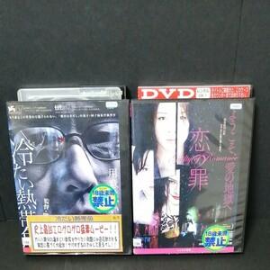 冷たい熱帯魚 恋の罪 DVD レンタル落ち