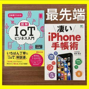 【人気書籍】2時間でわかる図解IoTビジネス入門iPhone手帳使いこなし術