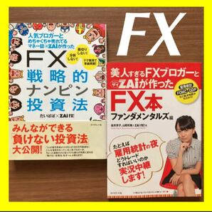 美人すぎるFXブロガーとダイヤモンドザイが作ったFX本 : ファンダメンタルズ…