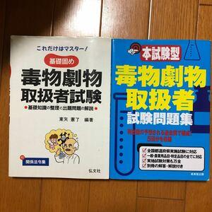 これだけはマスター 基礎固め毒物劇物取扱者試験・試験問題集 2冊セット