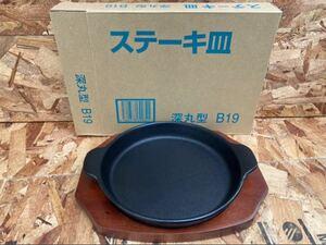 【価格見直し】ステーキ皿 鉄板 深丸型B19 箱なし