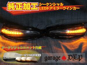 トヨタ 60系 ハリアー ASU6#/ZSU6#W ハイブリッド AVU65W ドアミラー 流れるウィンカー シーケンシャル 中古ベース