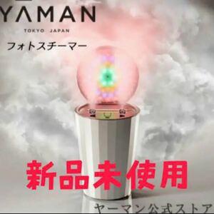 【新品未使用】LEDスチーム美顔器フォトスチーマー YA-MAN