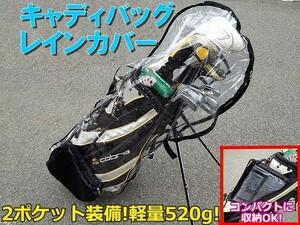 ゴルフ キャディバック用 レインカバー ゴルフバッグカバー スタンドバッグ対応 軽量 コンパクト収納 透明タイプ 雨天ゴルフ