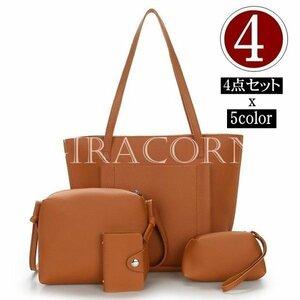 新品バッグインバッグ4点セット大容量バッグトートバッグ多機能ハンドバッグレディース大きめカバン大容量A4マザーバッグ329