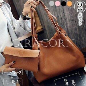 新品バッグトートバッグハンドバッグバッグインバッグ2点セットレディースカバン大容量A4331