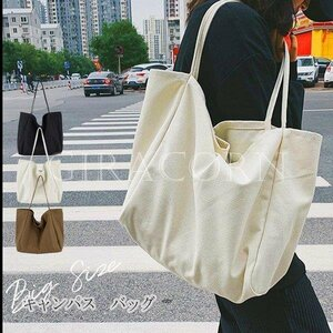 新品キャンバスバッグ レディース ビッグバッグ トート 大容量 通学 ハンドバッグ 帆布 無地ナチュラル マザーズバッグ
