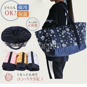 新品レジカゴバッグ レジバッグ エコバッグ 折りたたみ レジかごバッグ 保温 保冷 大容量 買い物バッグ ショッピングバッグ 357