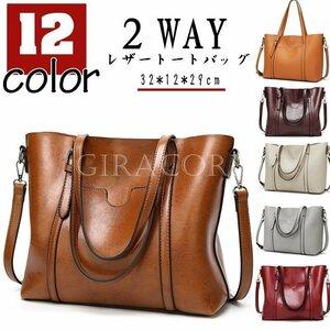 新品トートバッグ 2WAY レディース バッグ かばん カバン 鞄 レザー 革 通勤 通学 ビジネス A4 無地 プレゼント ブラック