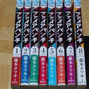 (全巻初版) ファイアパンチ 藤本タツキ  全巻セット 集英社