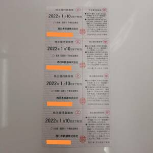 西日本鉄道 株主優待券 西鉄 4枚セット 株主乗車券 2022.01.10まで