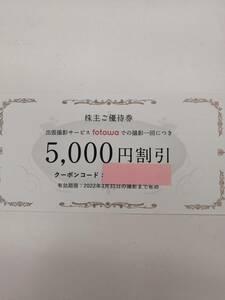 ピクスタ 株主優待 fotowa 出張撮影サービス 5000円クーポン 2022年3月31日まで 七五三 成人式 お誕生日 家族写真