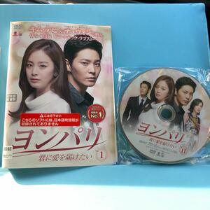 ヨンパリ 君に愛を届けたい DVD 全11巻セットキム・テヒ チュウォン