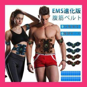 EMS 腹筋ベルト 腕 ベルト 腹筋トレーニング USB充電 6モード 9段階強度 引き締め 振動 ジェルシート20枚 日本語説明書EMS 腹筋ベルト 腕