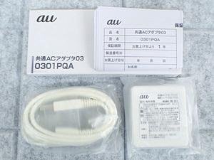 【新品 未使用】au 純正 共通ACアダプタ03 0301PQA ACアダブタ microUSBケーブル 充電器《本州のみ送料500円》(LGA211-154)