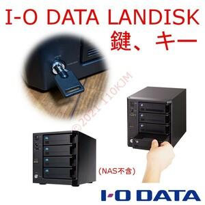 LANDISK用 鍵 HDL-XR RHD-UX他 アイ・オー・データ