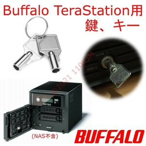 【価格応談!】 新品 2個 TeraStation用 鍵 TS3210DN TS-XL他 バッファロー