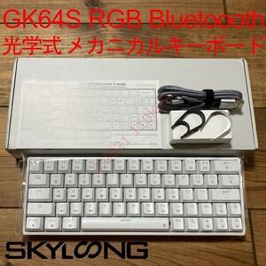 【新品】 光学式 青軸 GK64S RGB Bluetooth 有線 メカニカル キーボード Skyloong