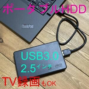 【検査済】250GB USB3.0 ポータブルHDD