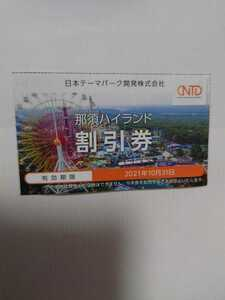 那須ハイランドパーク 割引券 1枚 日本駐車場開発 株主優待