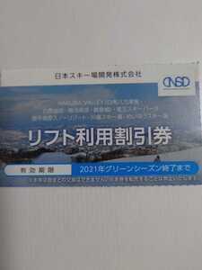 日本駐車場開発 株主優待 リフト利用割引券 1枚 日本スキー場開発 白馬八方尾根 八方アルペンライン 栂池パノラマウェイ