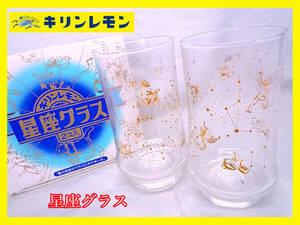 レア 未使用 昭和レトロ KIRIN LEMON キリンレモン 夏の星座グラス 2コセット ガラスコップ おしゃれ 元箱 キリンビール ノベルティ 当時物