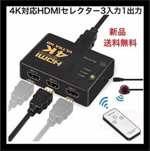 HDMI切替器 4Kx2K HDMI分配器/セレクター 3入力1出力 リモコン付き HDMIセレクター