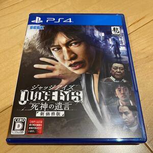 【PS4】 JUDGE EYES:死神の遺言 [新価格版]