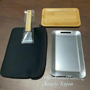 大和鉄板 トランギア メスティン ラージサイズ 鉄板 取手兼用スクレーパー 竹製 まな板トレイ ネオプレン収納袋