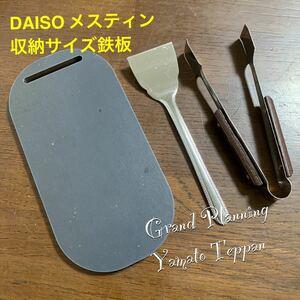 ダイソー DAISO メスティン 収納サイズ 6ミリ 鉄板 トング 取手用ヘラ アウトドア ソロキャンプ ソロ鉄板 大和鉄板