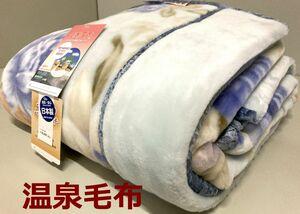 温泉毛布【定価:35,200円】日本製【特許取得CRP加工・アクリルスーパーシルキータッチ】遠赤外線効果+マイナスイオン2枚合せ温泉毛布