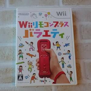 Wii ソフト リモコンプラス バラエティ