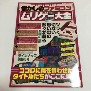 本 懐かしのファミコン 無理ゲー大全 ほぼ未使用 レトロ ゲーム オークラ出版
