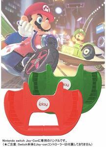 Nintendo switch Joy-Conに専用のハンドル