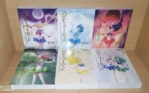 美少女戦士セーラームーン完全版1-10巻+セーラーV 1-2巻