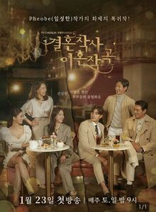 韓国ドラマ 2点「結婚作詞離婚作曲1、2」 Blu-ray版日本語字幕