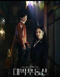 韓国ドラマ テバク不動産 Blu-ray版 日本語字幕