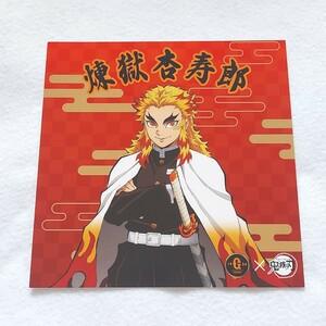 煉獄杏寿郎 ポストカード 鬼滅の刃 ジャイアンツ シークレットポストカード
