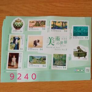 美術の世界 緑の世界 コレクション 9240 シール切手