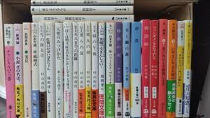 文庫本 26冊 まとめ売り